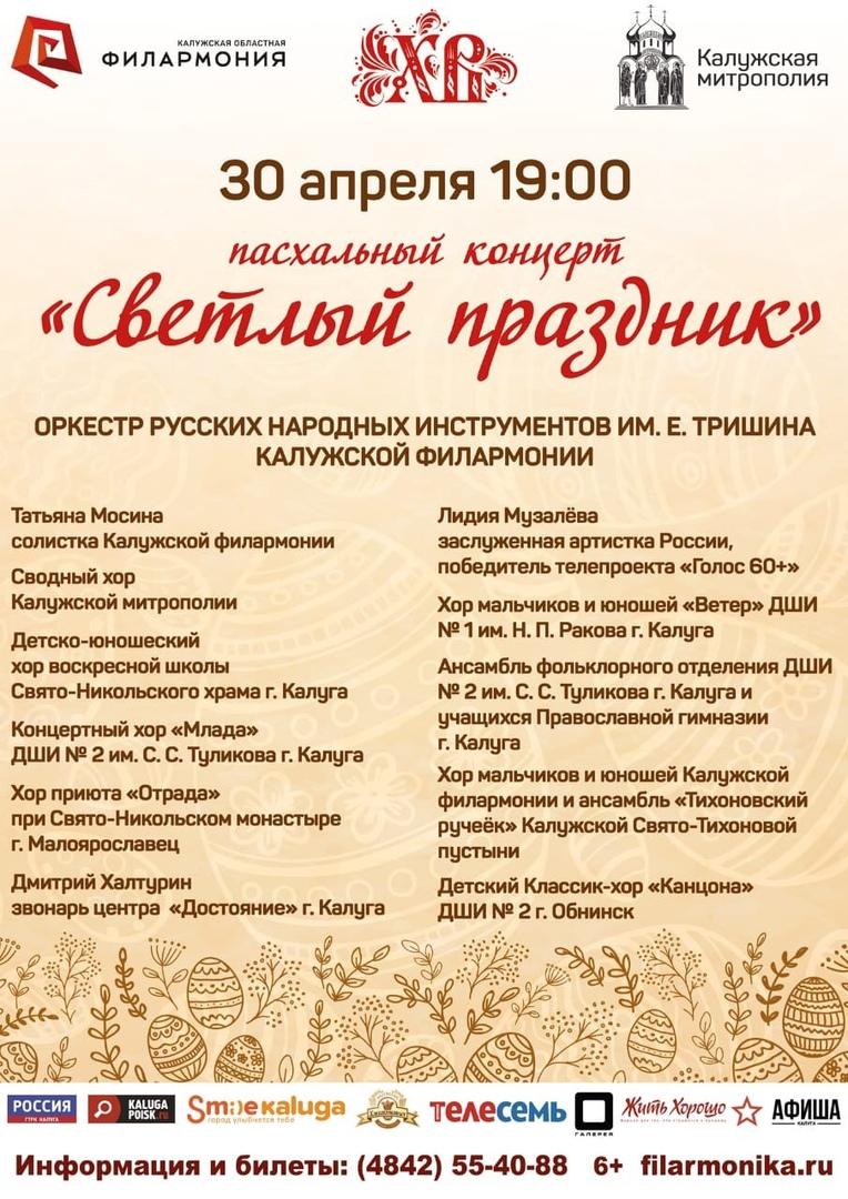 Пасхальный концерт «Светлый праздник». Филармония