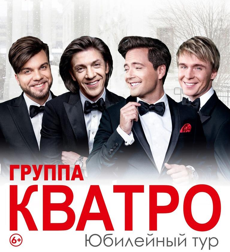 В Калуге пройдет юбилейный концерт группы «Кватро»