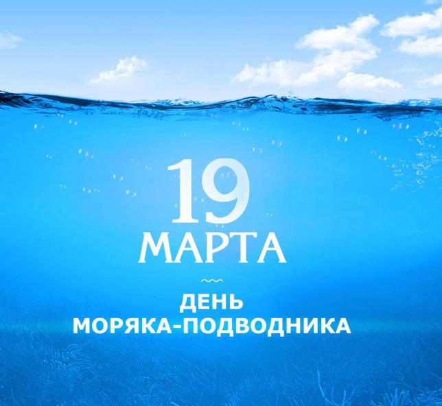 Сегодня отмечается День моряка-подводника