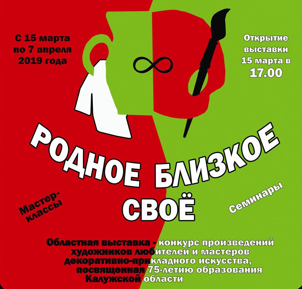 В Художественном музее откроется выставка к 75-летию образования Калужской области