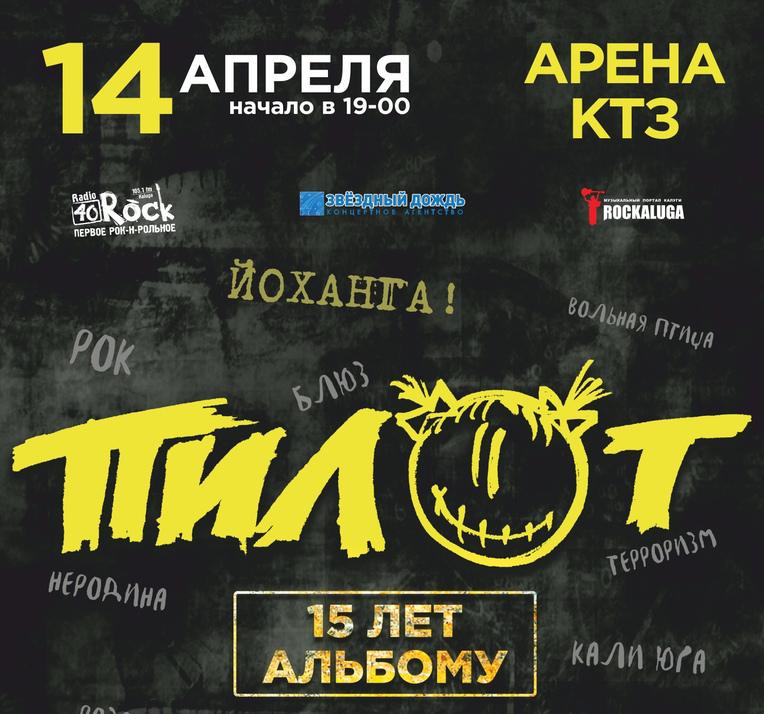 Группа «ПилОт» выступит в Калуге