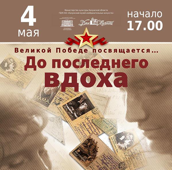 Традиционный концерт ко Дню Победы