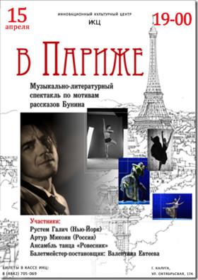 Спектакль «В Париже». Инновационный культурный центр (ИКЦ)