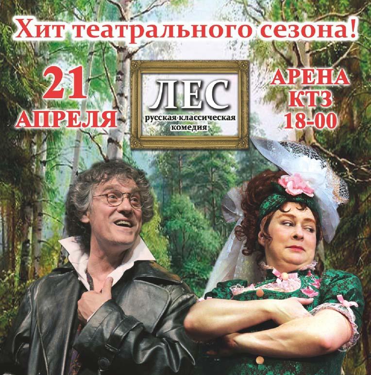 Калужанам покажут русскую классическую комедию «Лес»