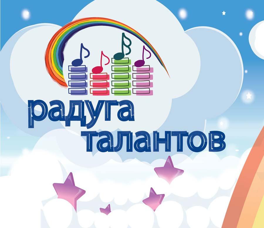 В Калуге проходит конкурс-фестиваль «Радуга талантов»