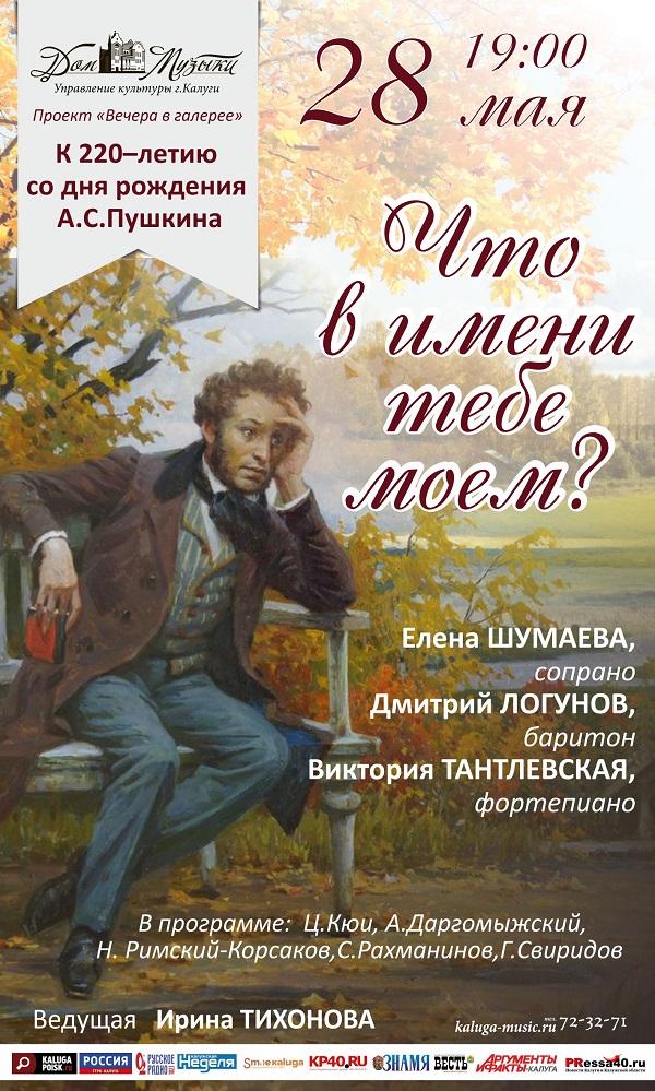 Пушкинский «Вечер в галерее». Дом музыки