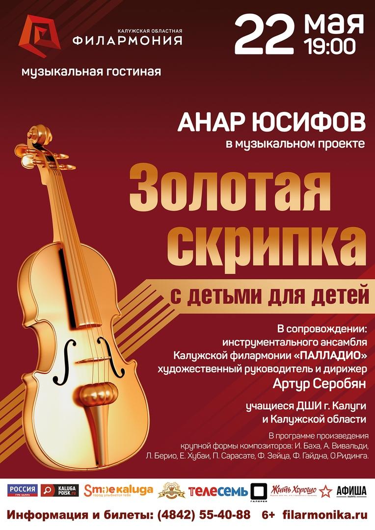 «Золотая скрипка с детьми для детей». Филармония