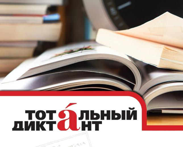 Калужане написали Тотальный диктант