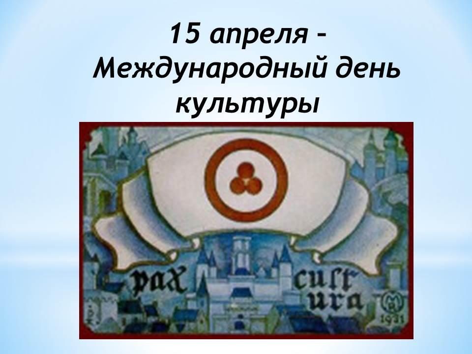 Сегодня отмечается Международный день культуры