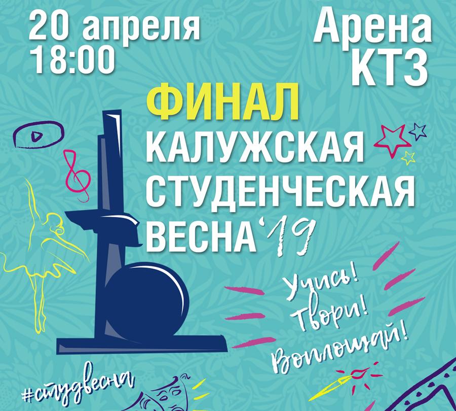 «Студенческая весна – 2019» состоится в Калуге