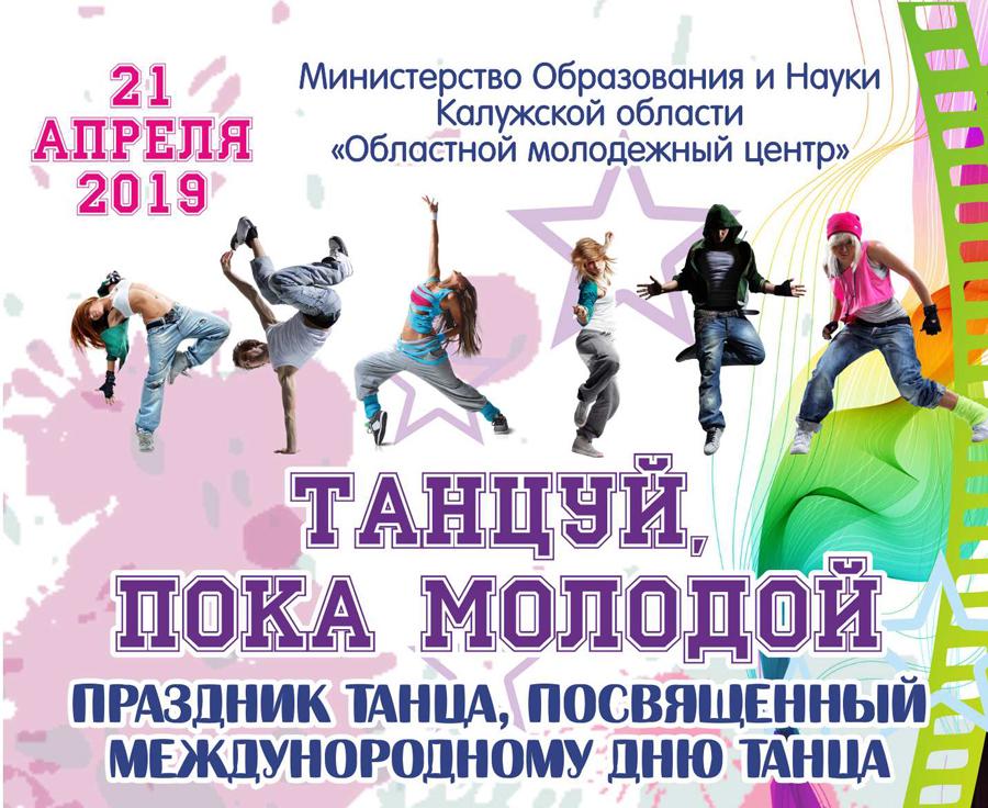 Большой праздник танца состоится в Калуге