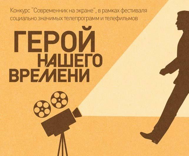 В Калуге проходит фестиваль «Герой нашего времени»