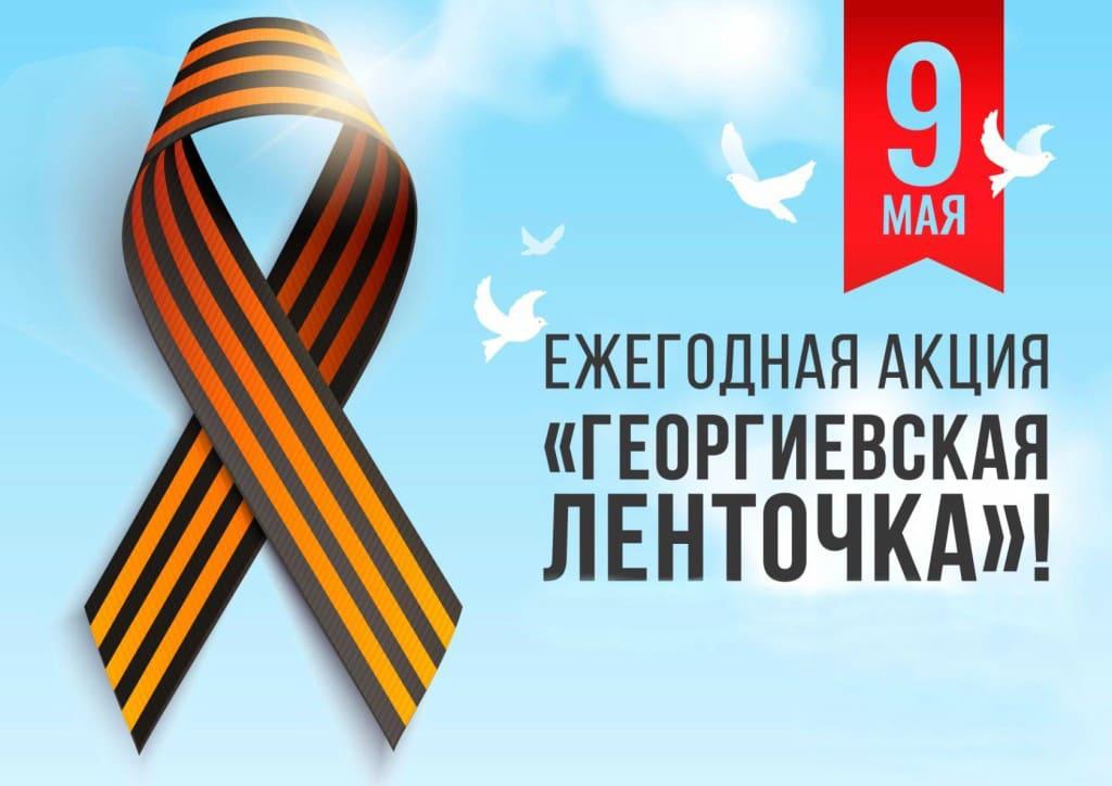 В Калуге пройдет традиционная акция «Георгиевская ленточка»