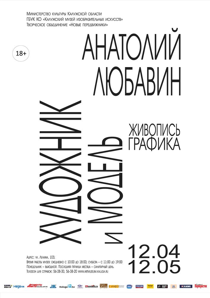 Художник и модель в КМИИ