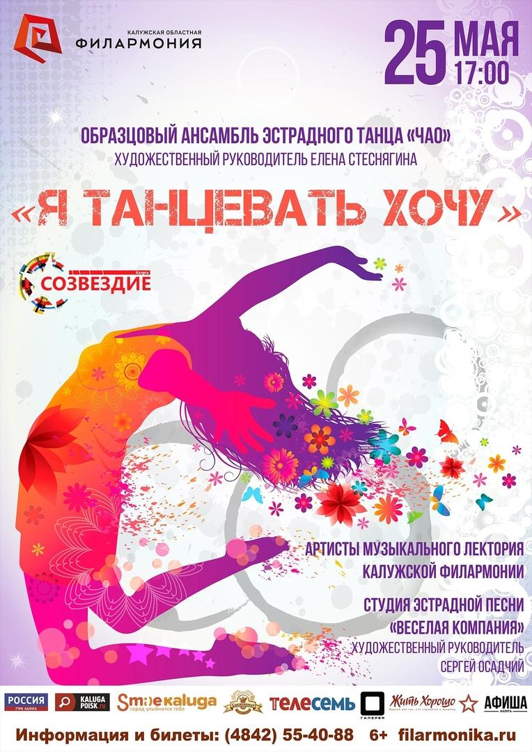 «Я танцевать хочу», ансамбль «ЧАО». Филармония