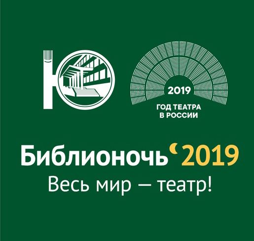 Опубликована полная программа мероприятий акции «Библионочь 2019»