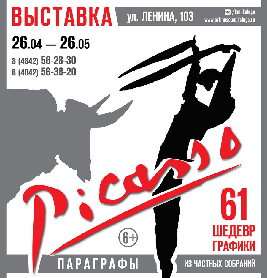 """В КМИИИ открывается выставка """"Пабло Пикассо. Параграфы"""""""