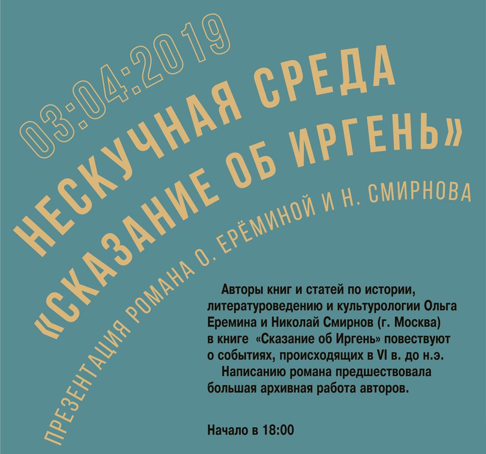 В Доме-музее А.Л. Чижевского пройдет презентация романа «Сказание об Иргень»
