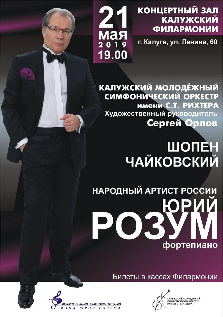 КМСО им. С. Т. Рихтера и Юрий Розум. Филармония