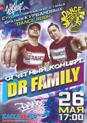 Отчетный концерт «DANCE RUSH» на Арене КТЗ