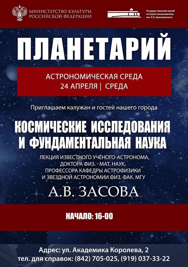 Астросреда в Музее истории космонавтики