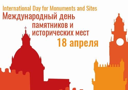 Сегодня празднуется Международный день памятников