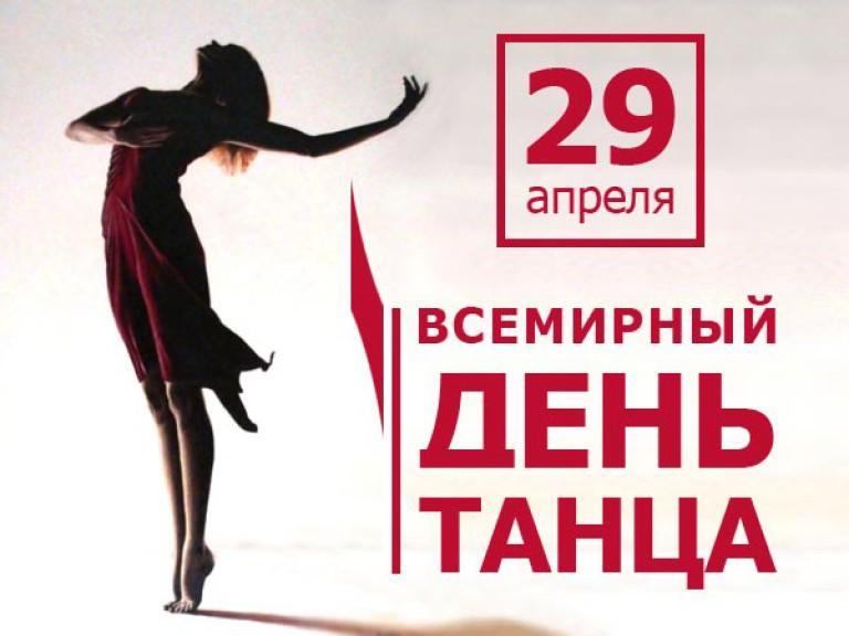 Сегодня празднуют Международный день танца