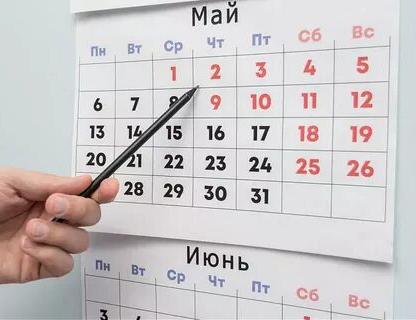 Роструд напомнил россиянам о длинных майских выходных