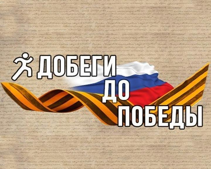Калужане поучаствовали в акции «Добеги до Победы»