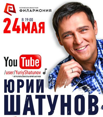Юрий Шатунов выступит в Калуге