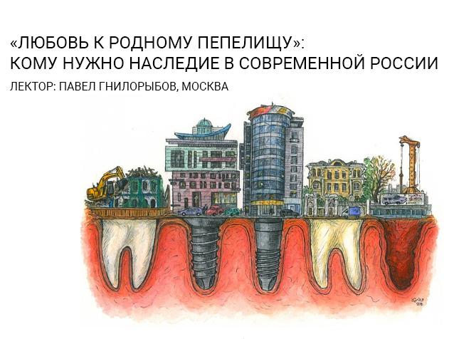 Лекция об архитектурном наследии пройдет в Калуге