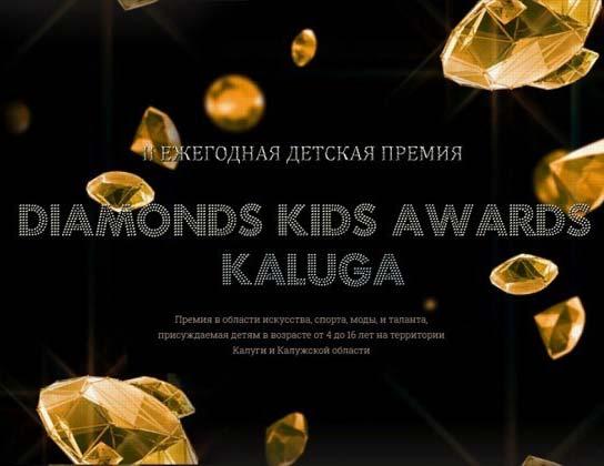 Состоялось вручение II Ежегодной детской премии DIAMONDS KIDS AWARDS