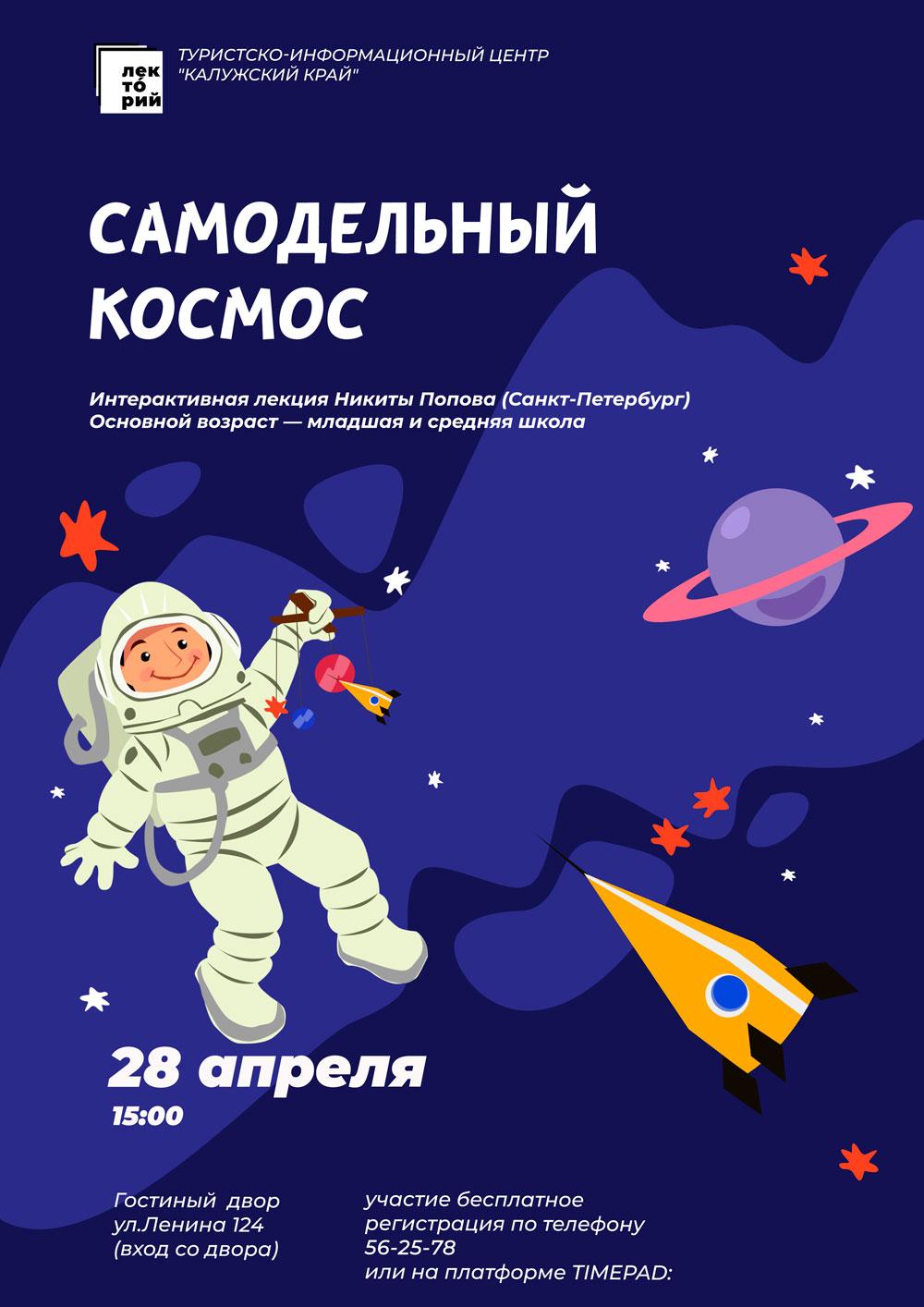 Космолекция «Самодельный космос» Визит-центр «Калужский край»