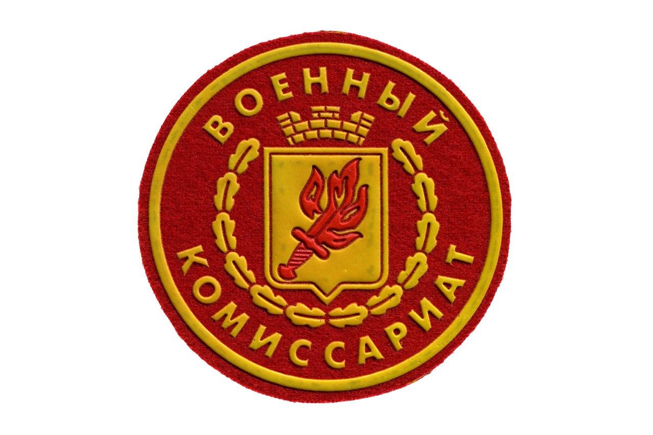 Сегодня отмечается День сотрудников военных комиссариатов