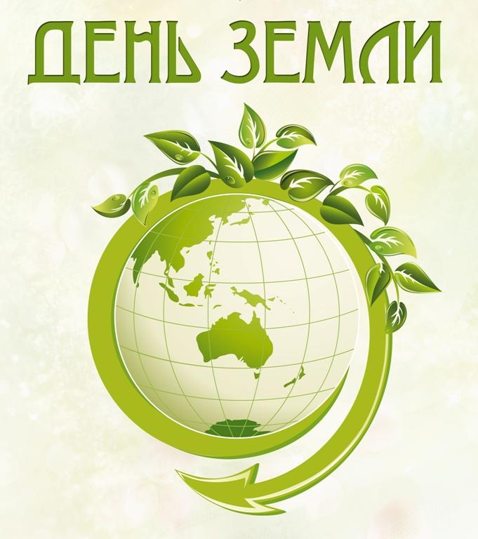 Сегодня отмечается Международный день Земли