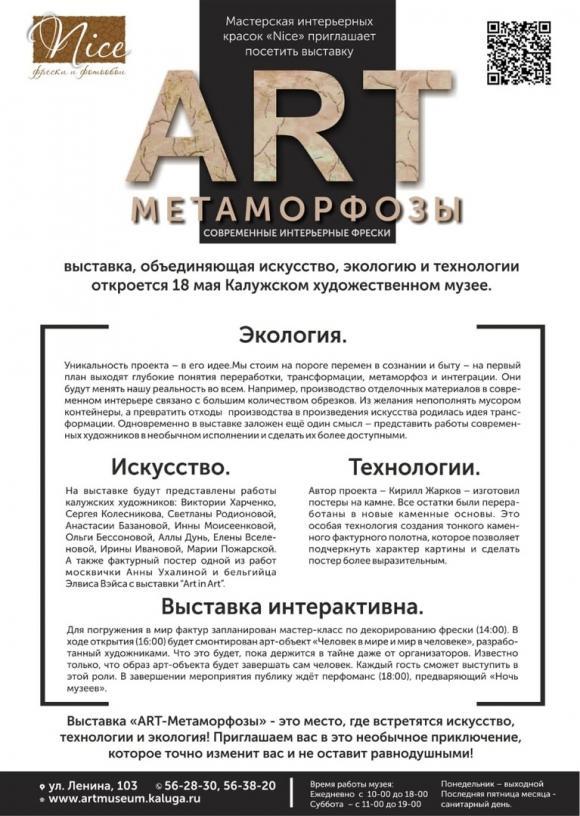 «ART-Метаморфозы». Калужский музей изобразительных искусств