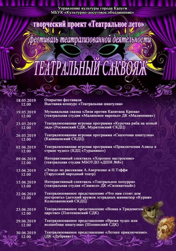Фестиваль театрализованной деятельности «Театральный саквояж». Центральный парк культуры и отдыха