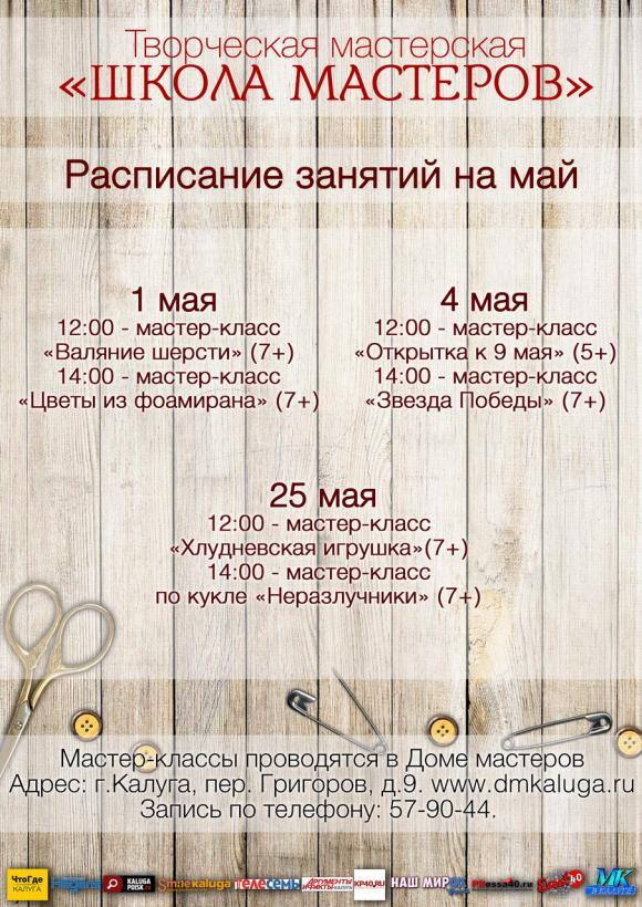 Расписание занятий творческой мастерской «Школа мастеров»
