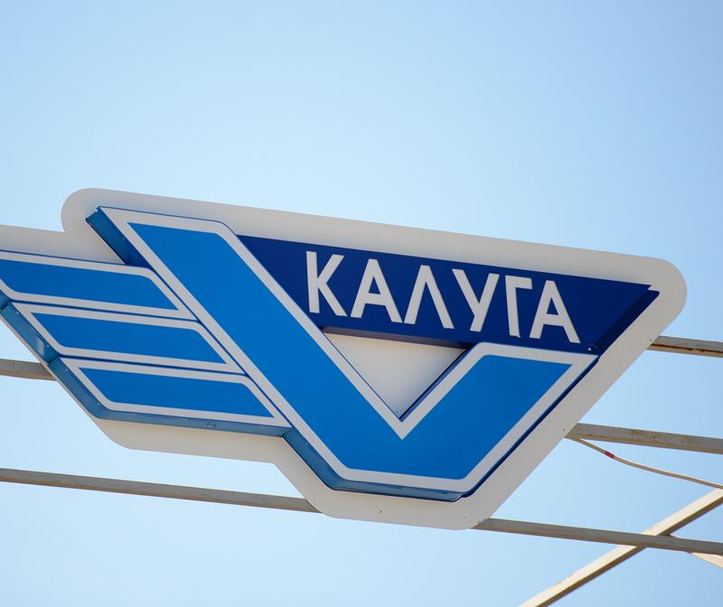 Калужскому аэропорту официально присвоено имя Циолковского