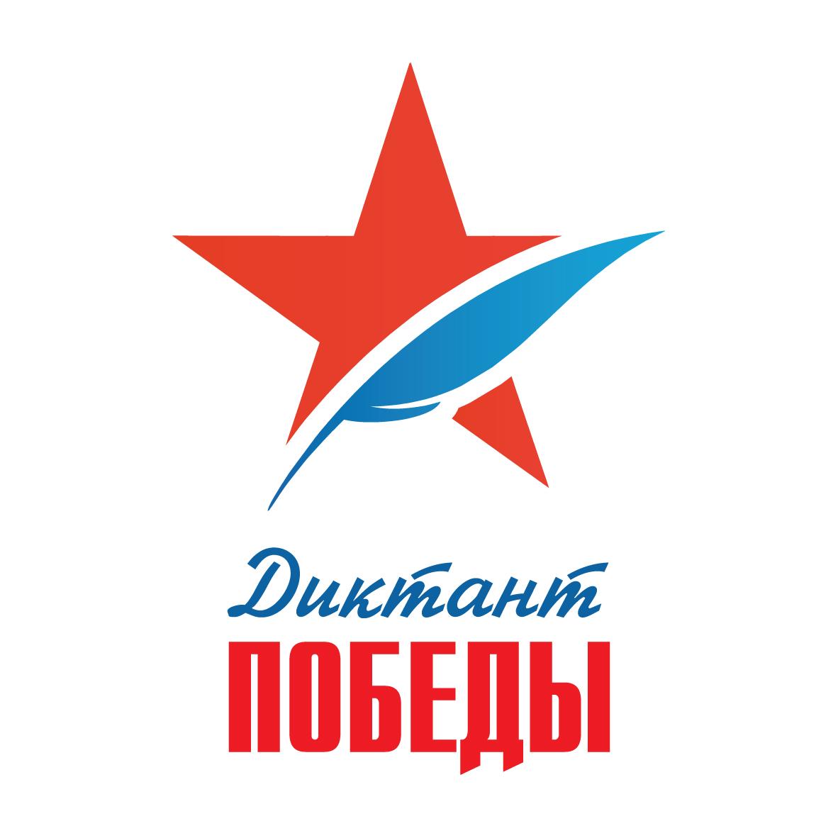Калужан приглашают написать Диктант Победы
