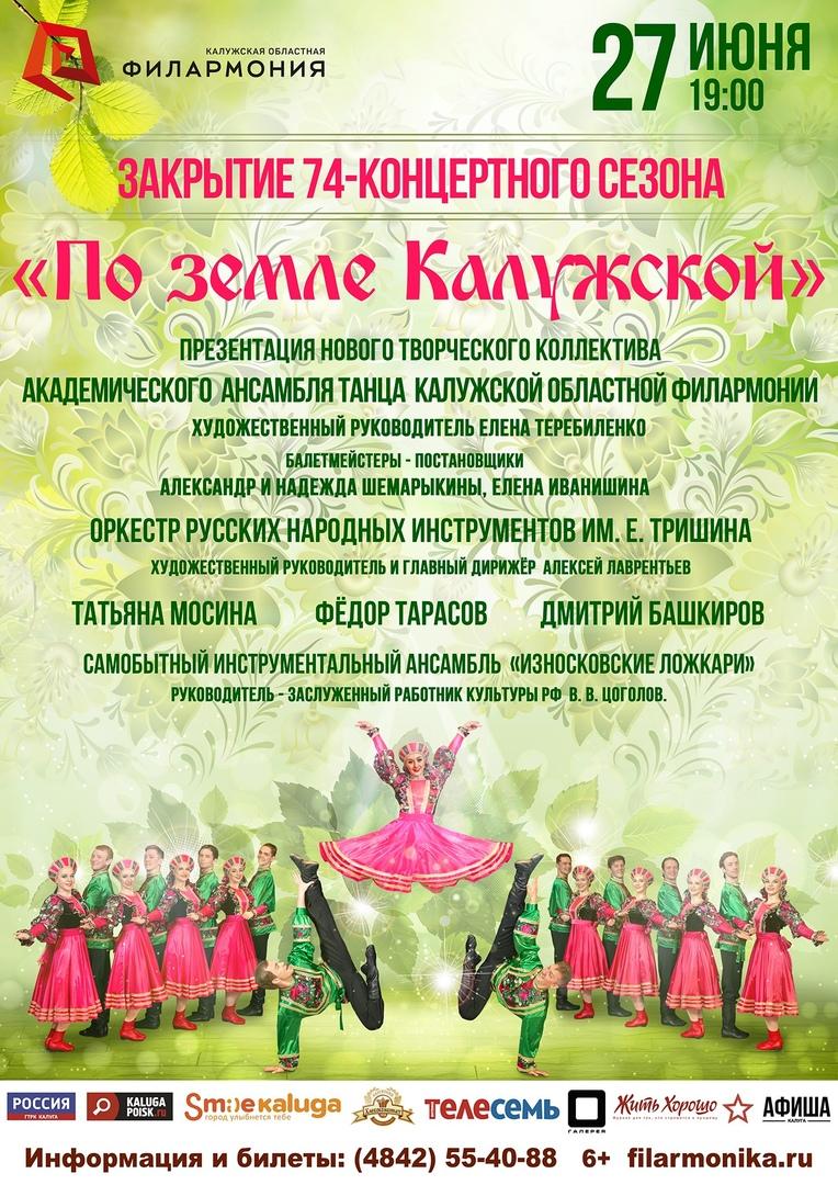 «По земле Калужской». Закрытие 74-го концертного сезона. Филармония