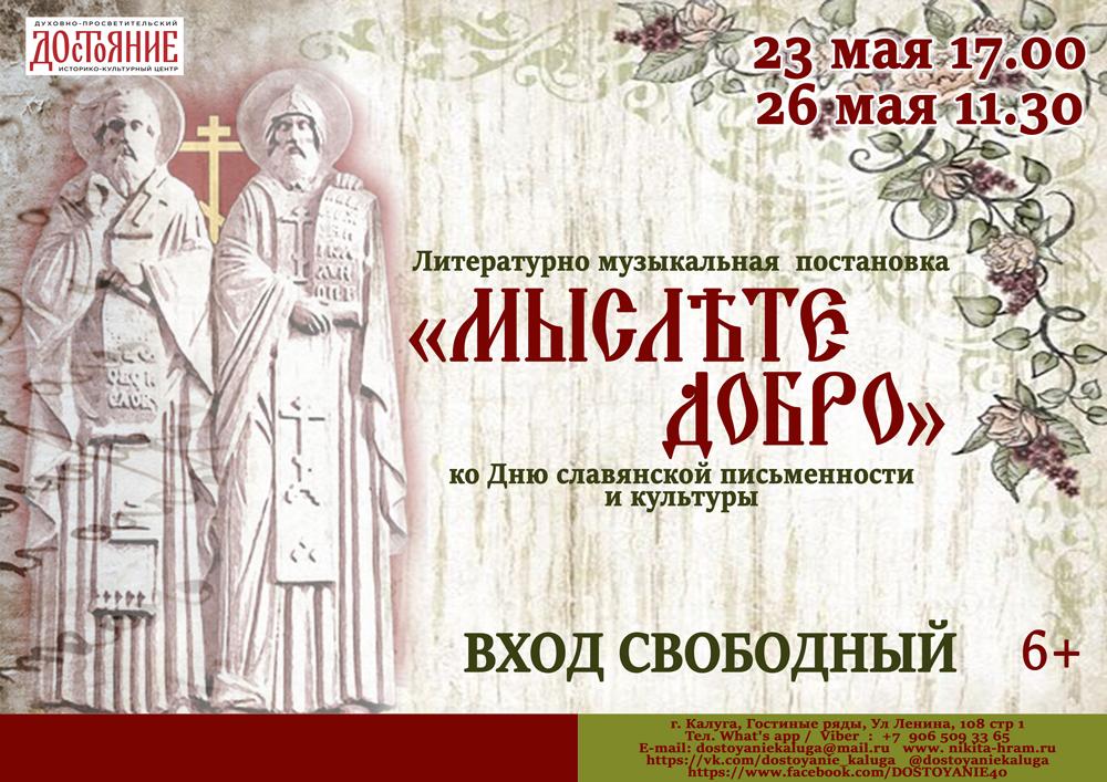 День славянской письменности отметят литературно музыкальной постановкой