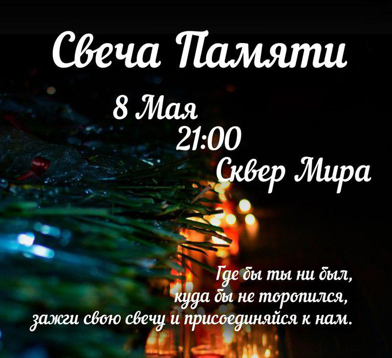 Традиционная акция «Свеча Памяти» пройдет в Калуге