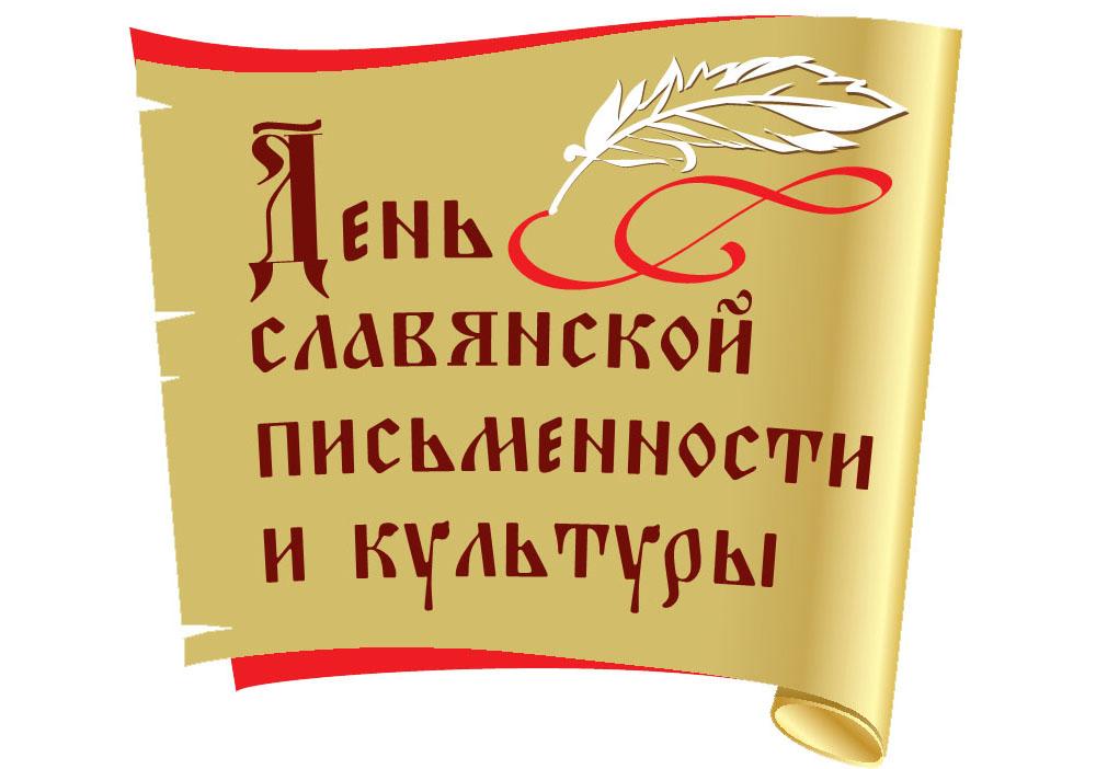 День славянской письменности и культуры отметят праздничным концертом