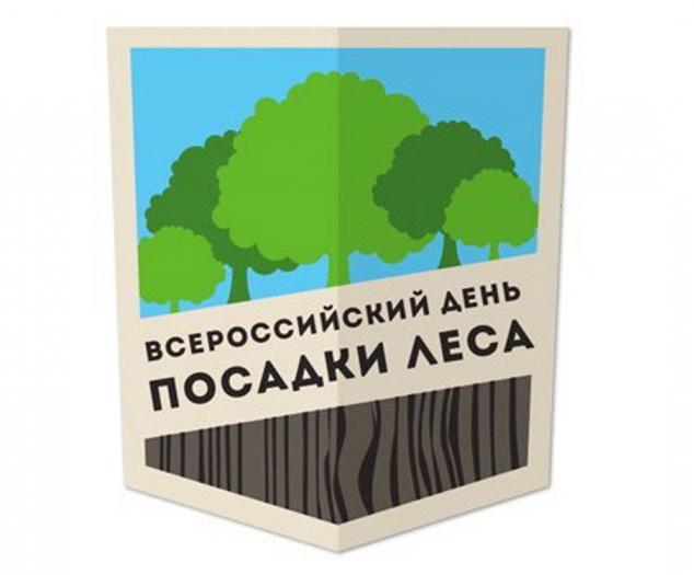 18 мая отмечается Всероссийский день посадки леса