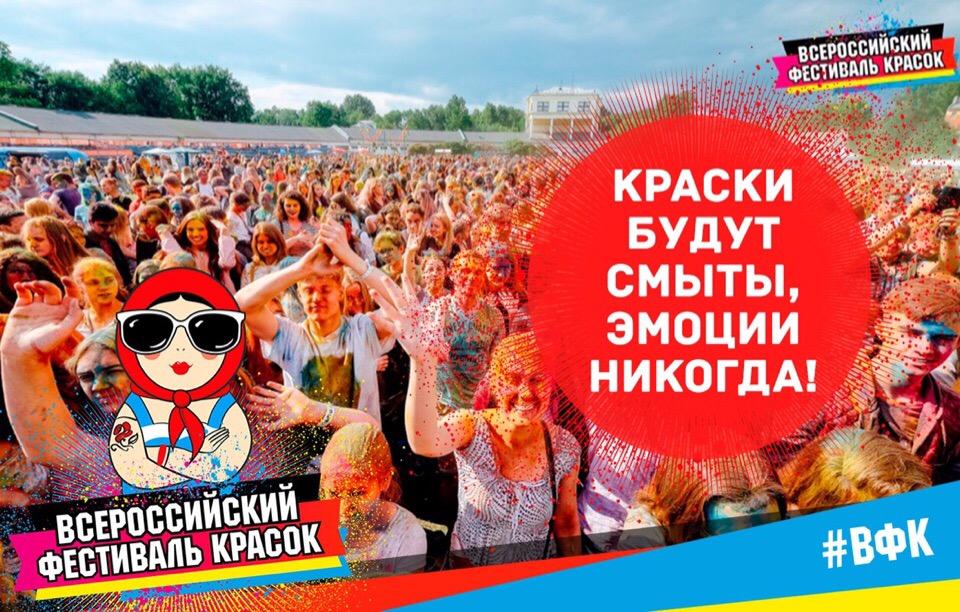 Всероссийский фестиваль красок приедет в Калугу