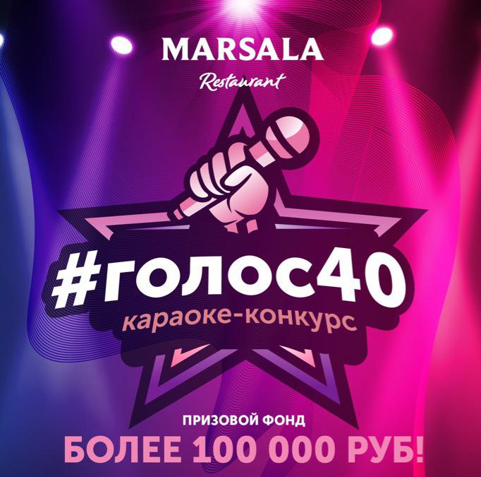 В Калуге проходит караоке-конкурс «Голос 40»