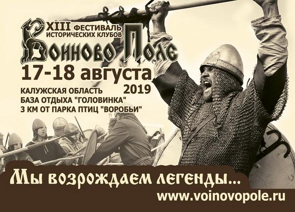 В Калужской области пройдет Фестиваль исторических клубов «Воиново поле»