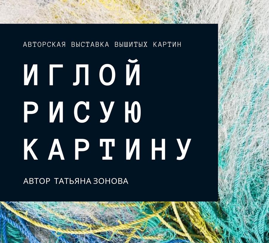 В Калуге откроется выставка вышитых картин