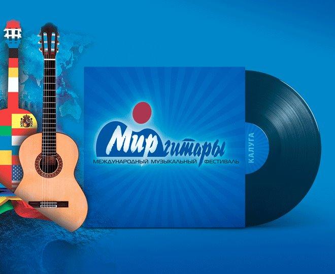На следующей неделе стартует фестиваль «Мир Гитары»